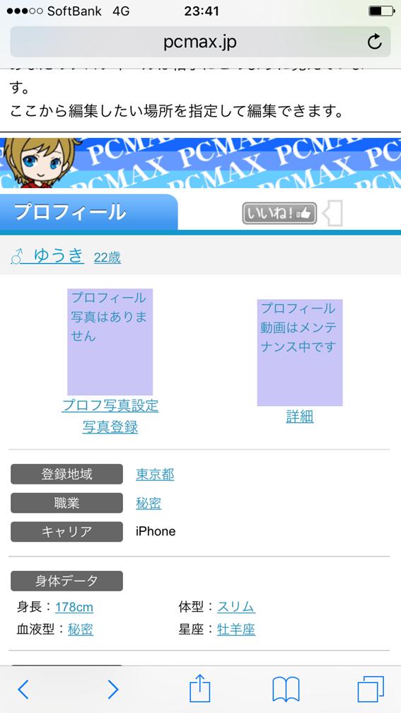 プロフィール画面