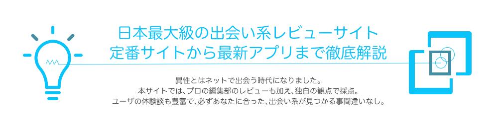 日本最大級の出会い系レビューサイト