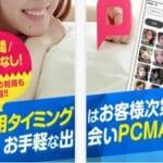 PCMAXの年齢確認は危険!?安全性を実際に使ってみて徹底検証