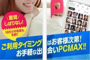 PCMAXで年齢確認する方法を画像付きで解説!本当に安全なのかも紹介