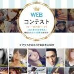 イククルWEBコンテストに応募する画像!プロフィール写真にも使えるおすすめ紹介