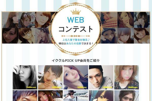 イククルWebコンテスト画面