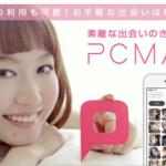 PCMAXにいざ課金!3000円で出会えるのか実際に使ってみた!