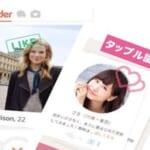 最新の人気の出会い系アプリを徹底比較!
