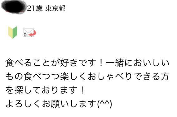 21歳 東京都 食べることがすきです。一緒においしいものを食べつつ楽しくおしゃべりできる方を探しております!よろしくお願いします