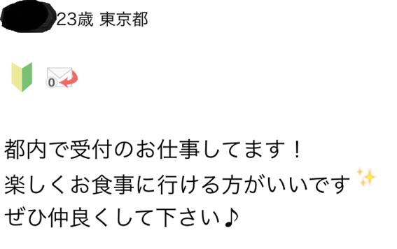 23歳 東京都 都内で受付のお仕事してます!楽しくお食事に行ける方がいいです ぜひ仲良くして下さい