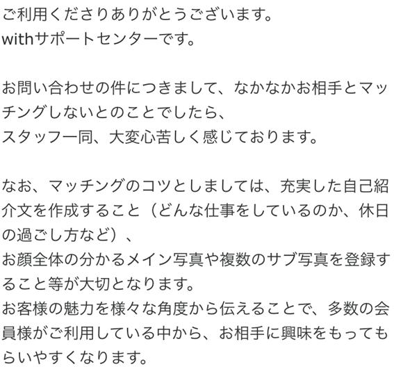 with運営サポートからの返信内容