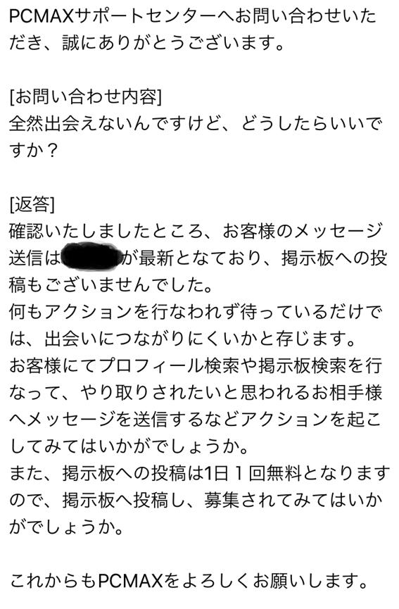 PCMAX運営サポートからの返信内容