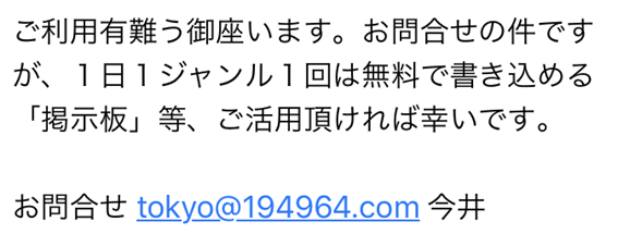 イククル運営サポートからの返信内容