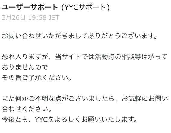YYC運営サポートからの返信内容
