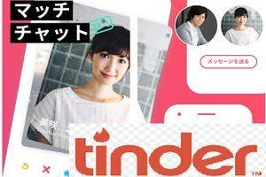 ティンダーって実際に日本人はいるの?を検証