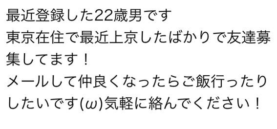 最近登録した22歳男です 東京在住で最近上京したばかりで友達募集してます メールして仲良くなったらご飯行ったりしたいです 気軽に絡んでください