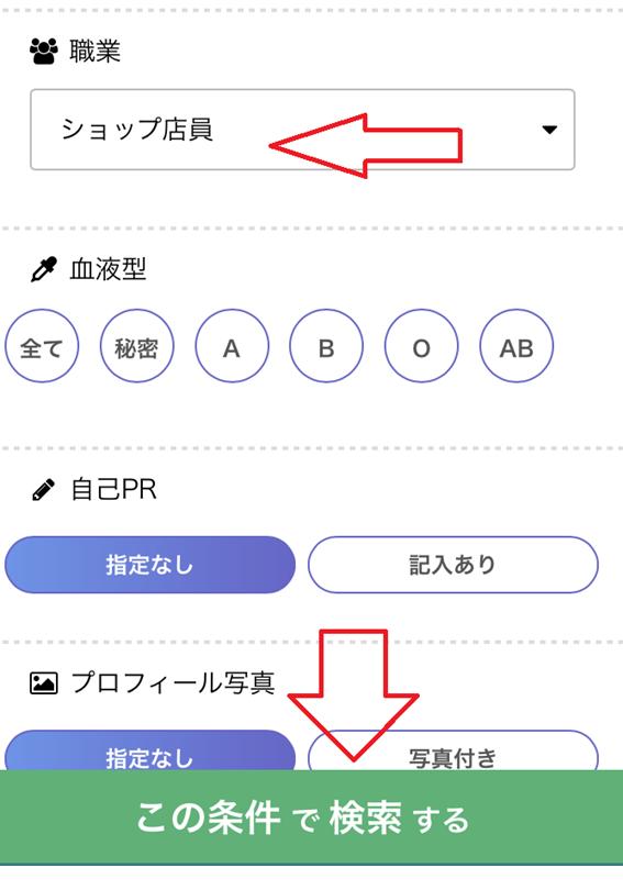 詳細検索の画面