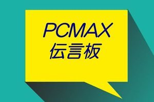 PCMAX伝言板の使い方