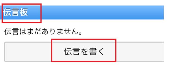 伝言板ボタン
