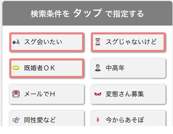 検索条件の選択画面