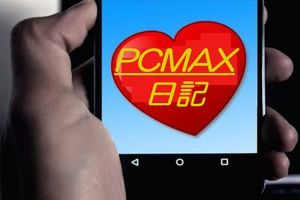 PCMAX日記の使い方