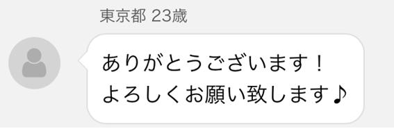ありがとうございます! よろしくお願い致します