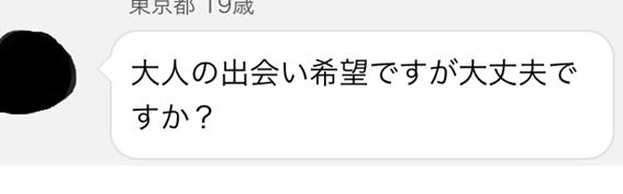 東京都19歳 大人の出会い希望ですが大丈夫ですか?