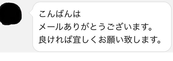 こんばんは メールありがとうございます。良ければ宜しくお願い致します。