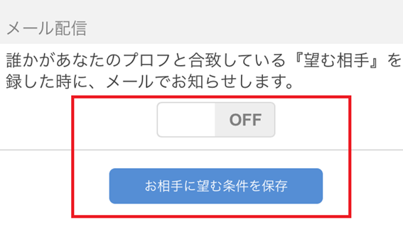保存ボタン画面