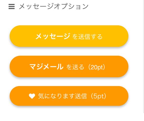 メッセージオプションボタン