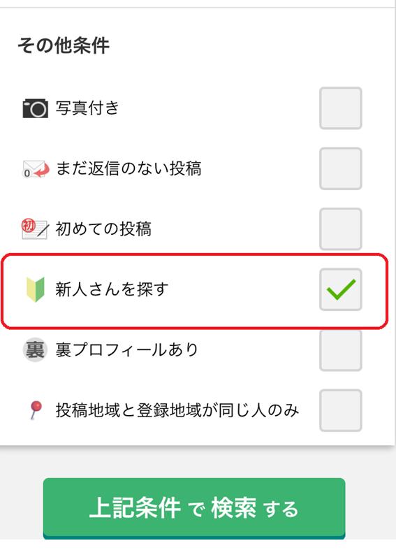 新人検索の条件を指定する画面