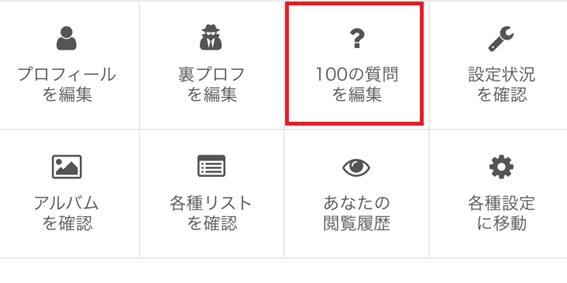 100の質問入口ボタン
