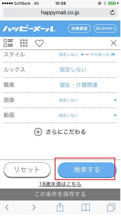 検索ボタン画面