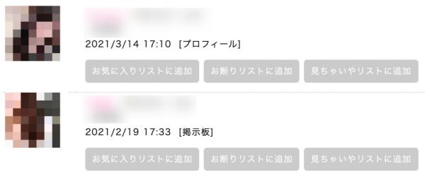 スクリーンショット 2021-03-21 22.39.17