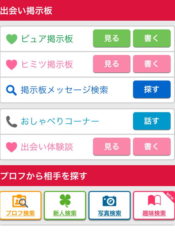 WEB版のスマホトップ画面