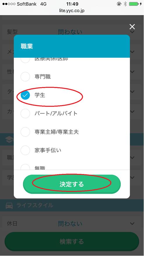 職業検索画面