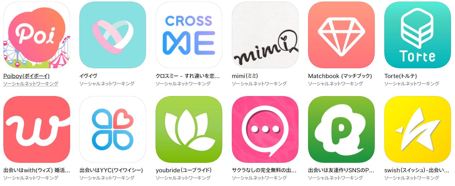 出会い系アプリ一覧(アップルストア)