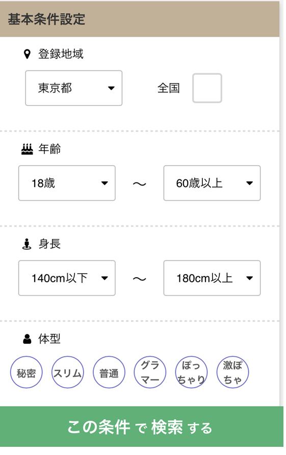 基本条件の指定検索ができる画面