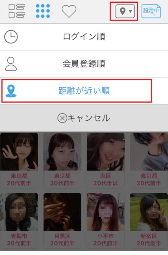 距離が近い順検索ボタン画面