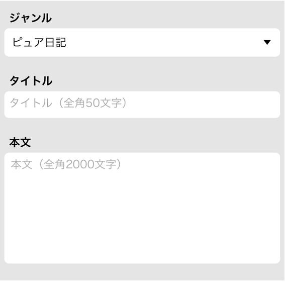 ハッピー日記のメインページ画面