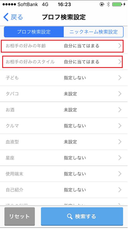 プロフ検索設定の年齢とスタイル絞り込み画面