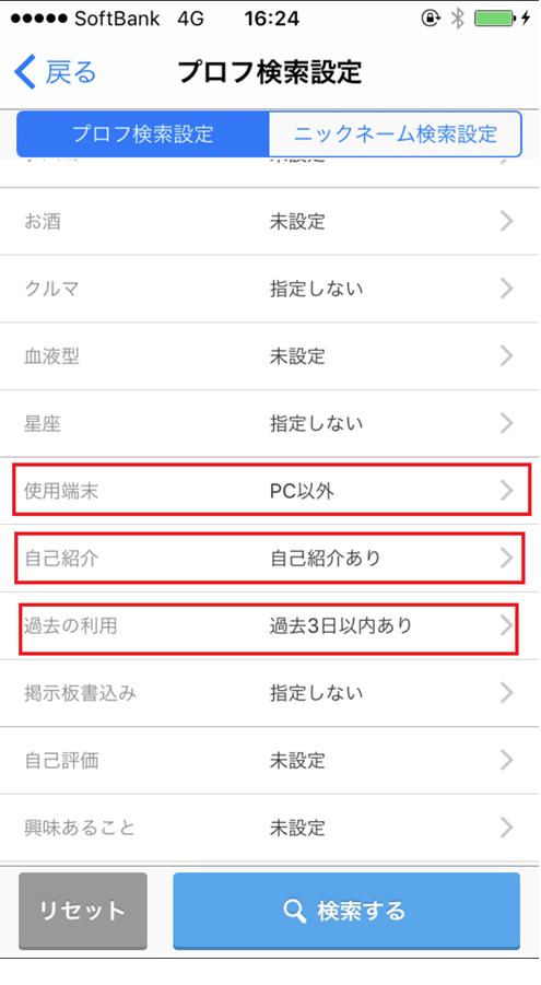 プロフ検索設定の絞り込み画面