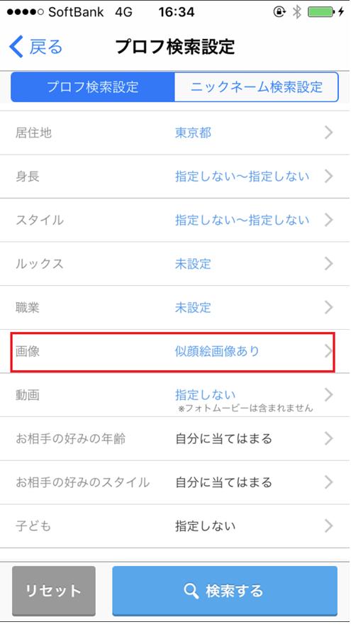 プロフ検索設定の似顔絵画像あり選択画面