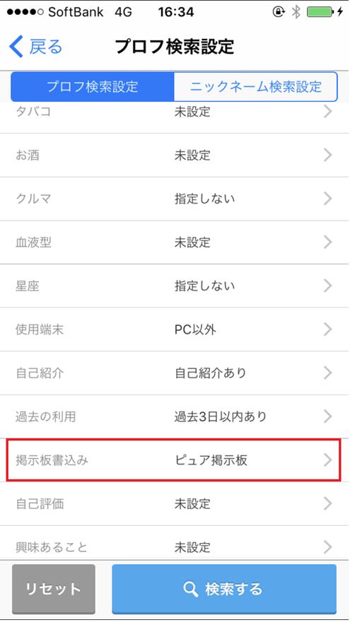 プロフ検索設定の掲示板書き込みボタン位置画面