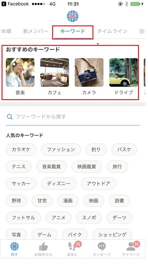 コミュニティ検索画面