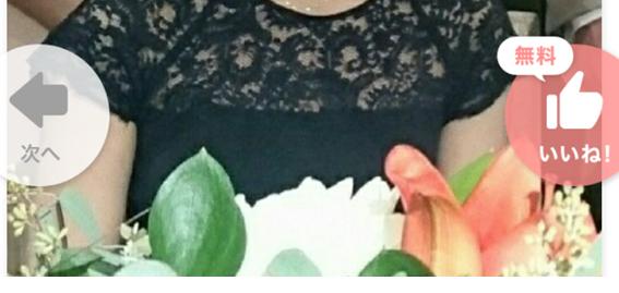 女性プロフ上のいいねボタン画面