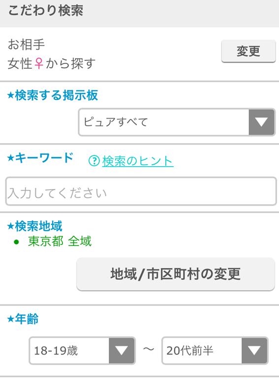 掲示板の詳細検索画面