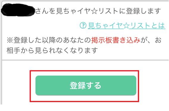登録ボタン画面