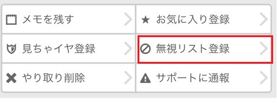 無視リスト登録ボタン画面