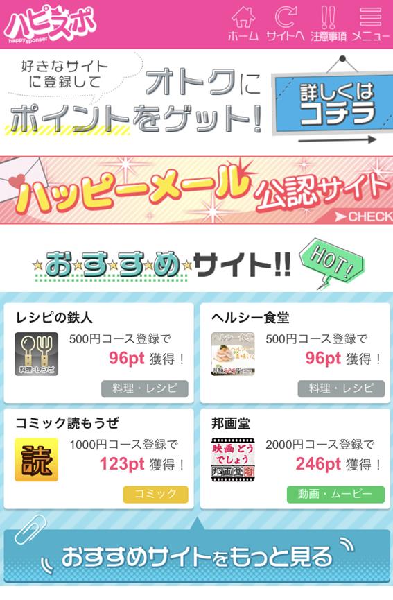 スポンサーサイトのアプリ一覧