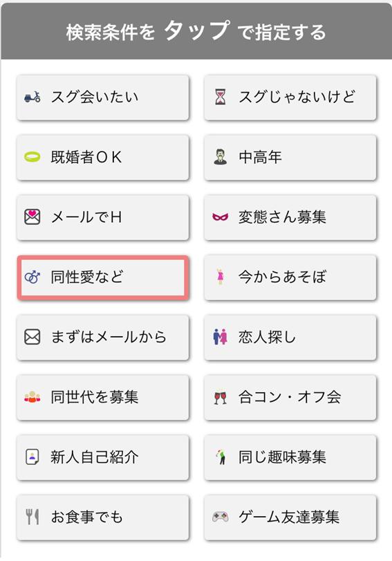 カテゴリー検索画面