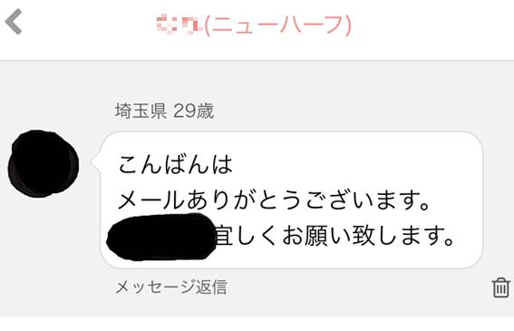 こんばんは メールありがとうございます 宜しくお願い致します