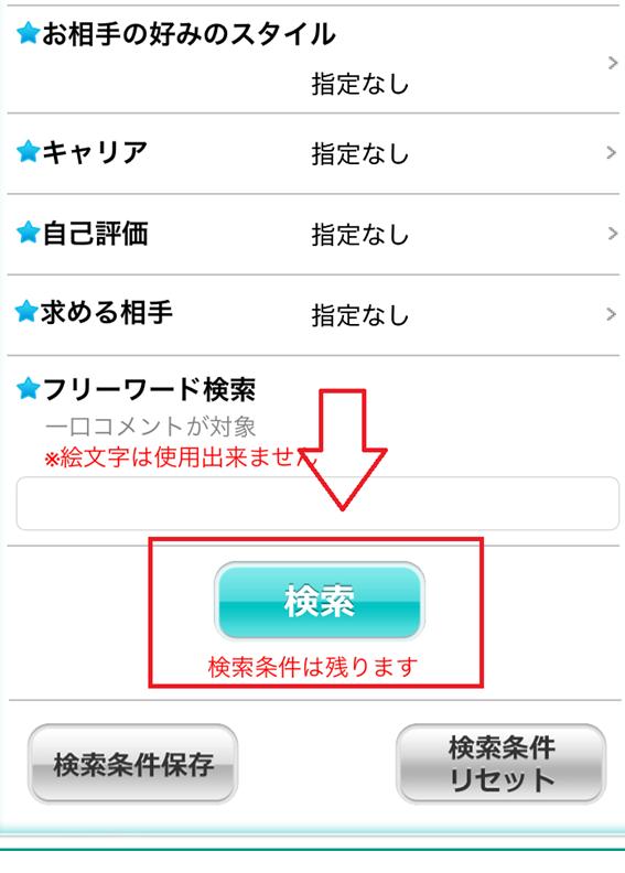 検索ボタンの画面