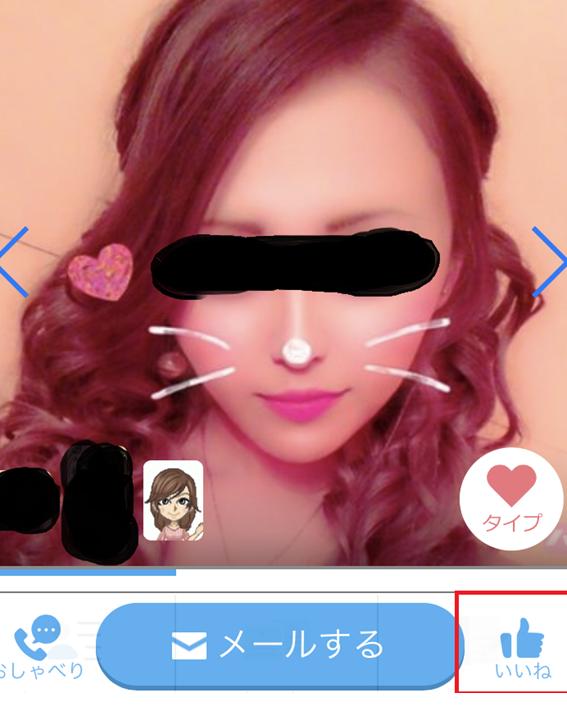 女性プロフ画像のいいねボタン画面